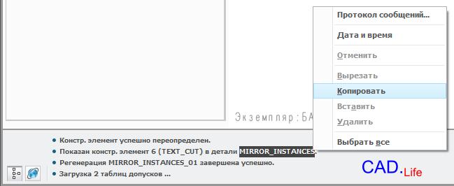 Рис.5. Копирование имени модели из командной строки