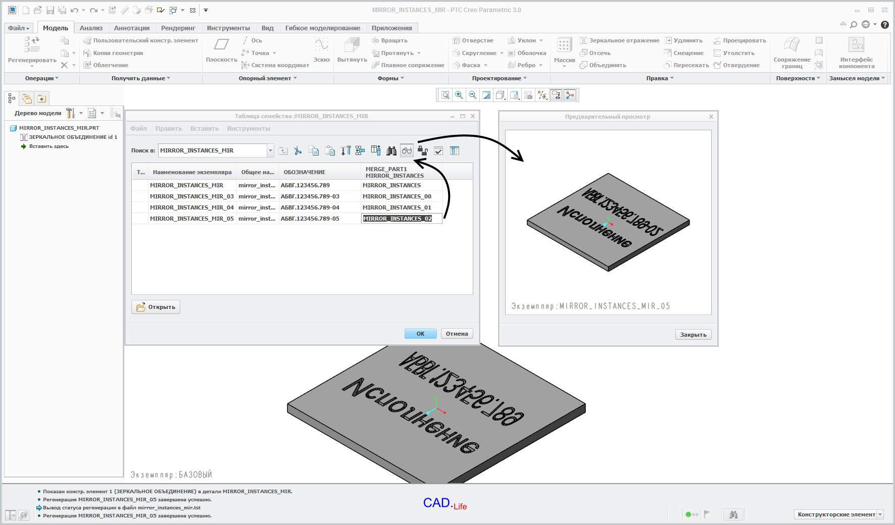 Рис.7. Заполнение столбца с переменными данными соответствующими вариантами базовой модели