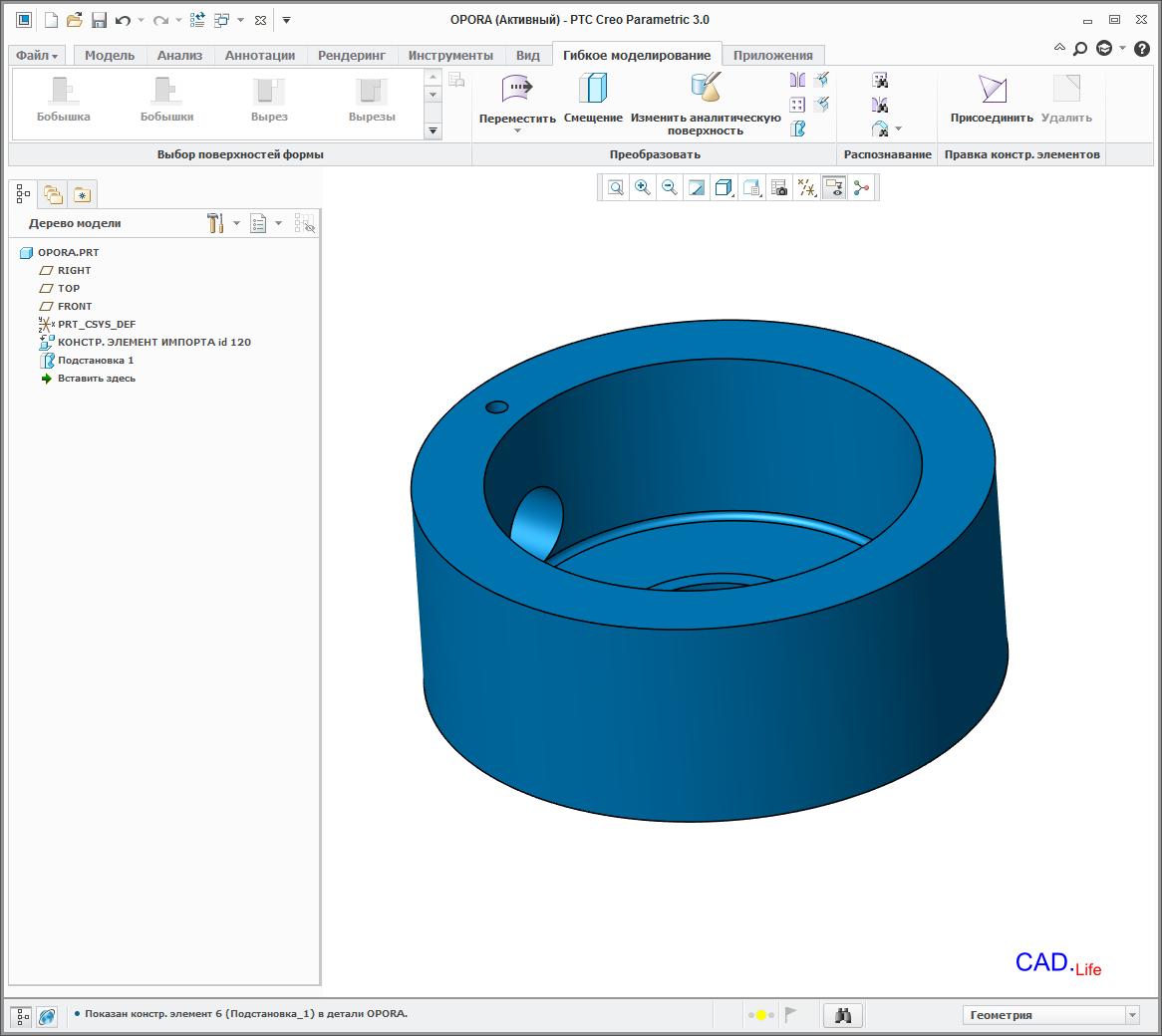 Creo 3|Изменение формы импортированной модели с помощью подстановки