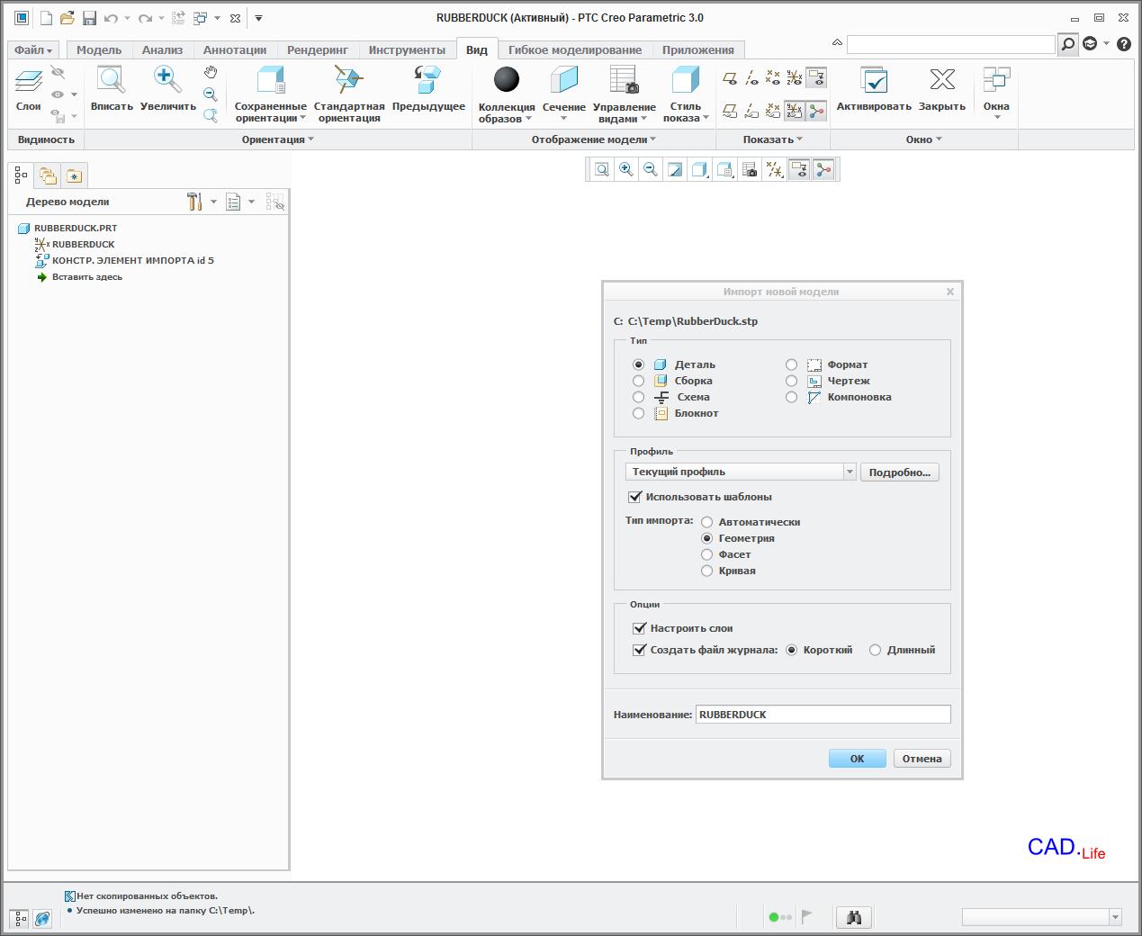 Рис.1. Импортирование модели из STEP файла