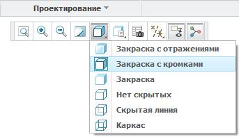 Настройка отображения модели в графическом окне