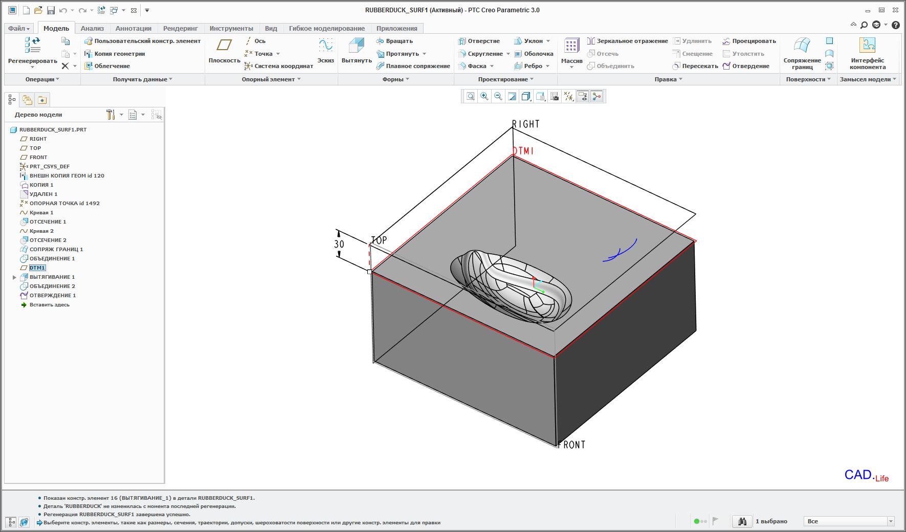Creo 3|Копирование поверхностной геометрии из одной модели в другую модель и корректировка поверхностей. Часть 3