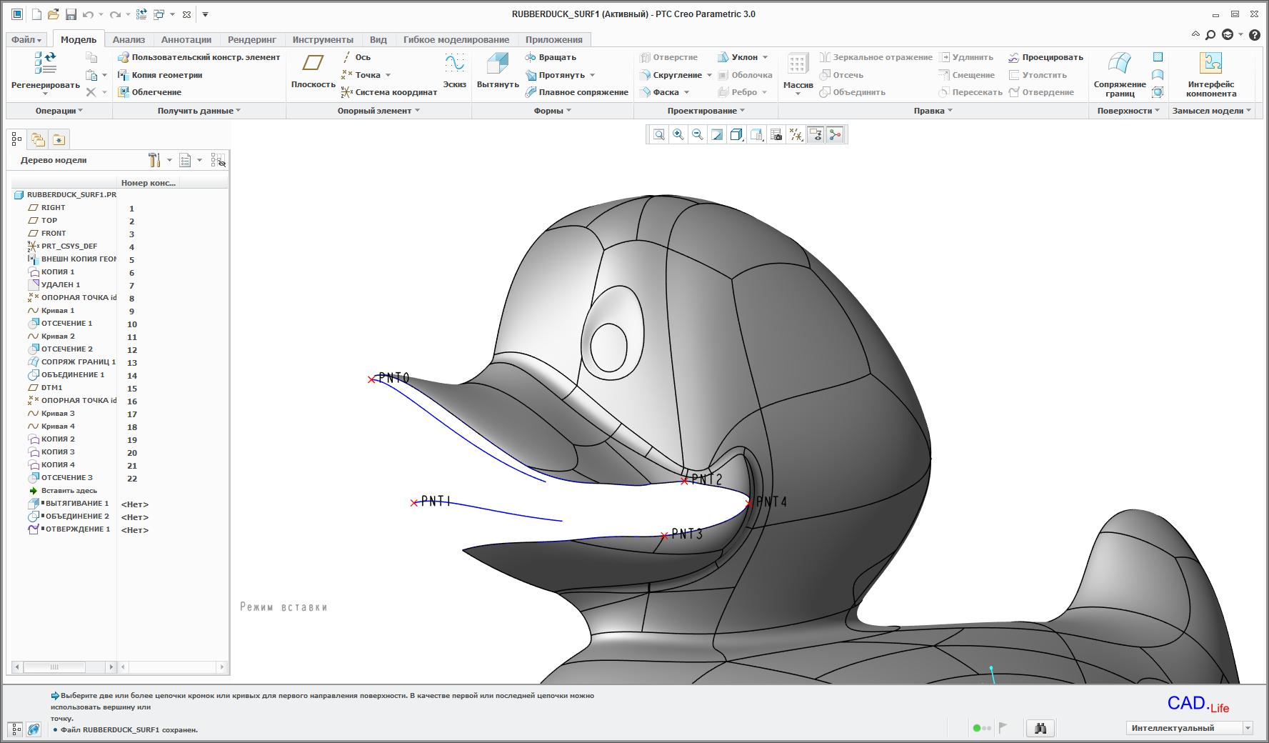 Creo 3|Создание пластмассовой упаковки по поверхностям 3D модели. Часть 1