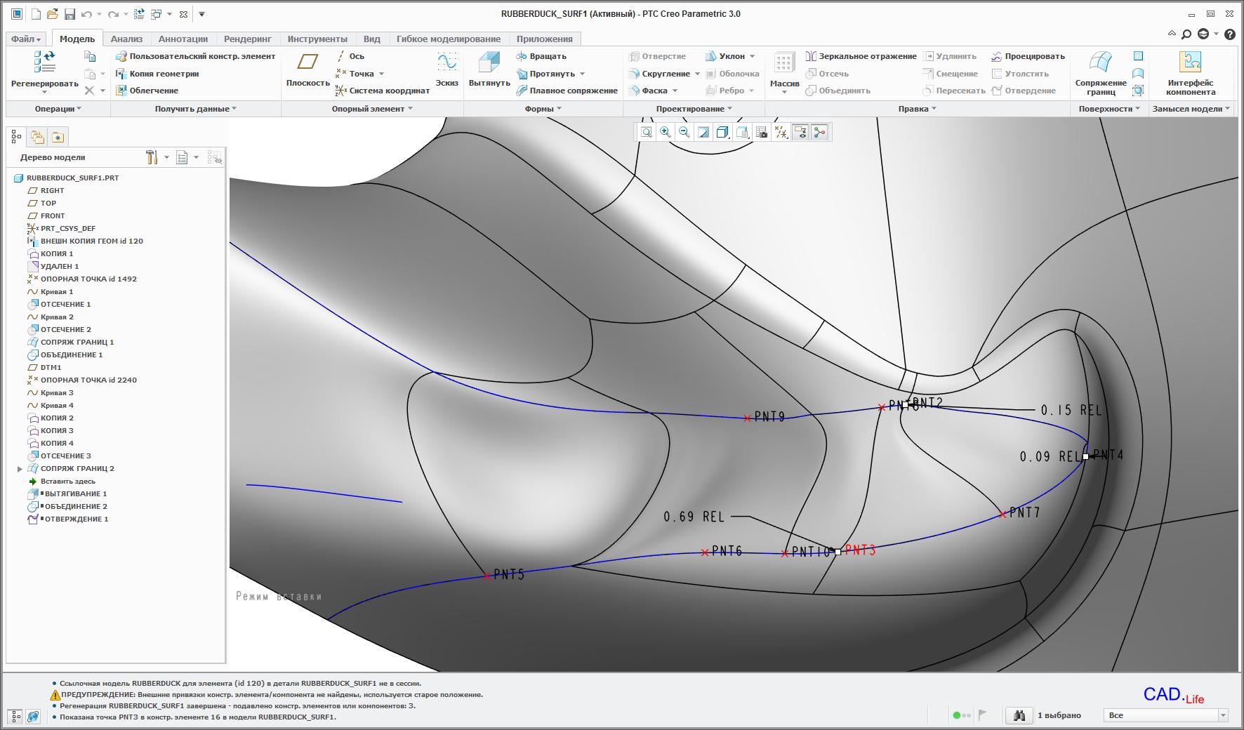 Creo 3|Создание пластмассовой упаковки по поверхностям 3D модели. Часть 2
