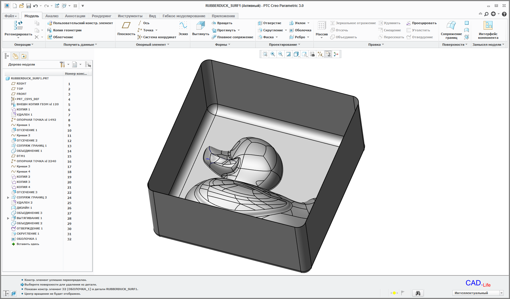 Creo 3|Создание пластмассовой упаковки по поверхностям 3D модели. Часть 3