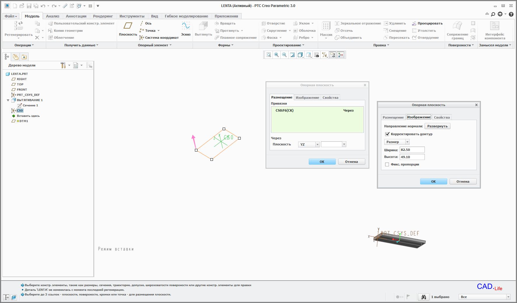 Рис.3. Создание плоскости через систему координат.