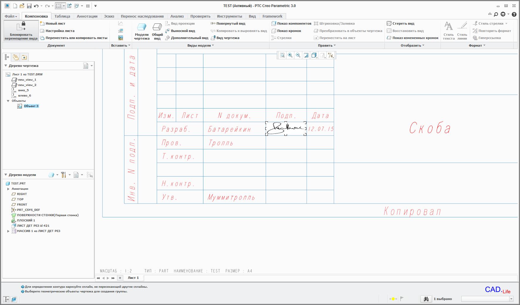 Рис.2. Настройка файла изображения в формате BMP