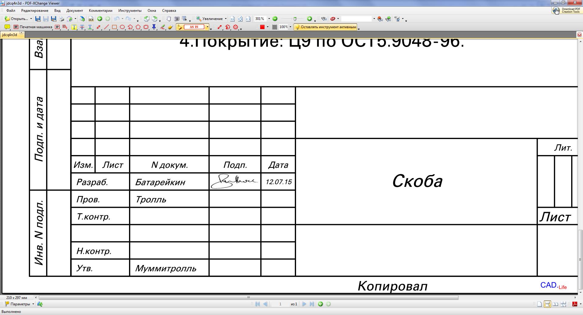 Рис.4. Вывод изображений в PDF
