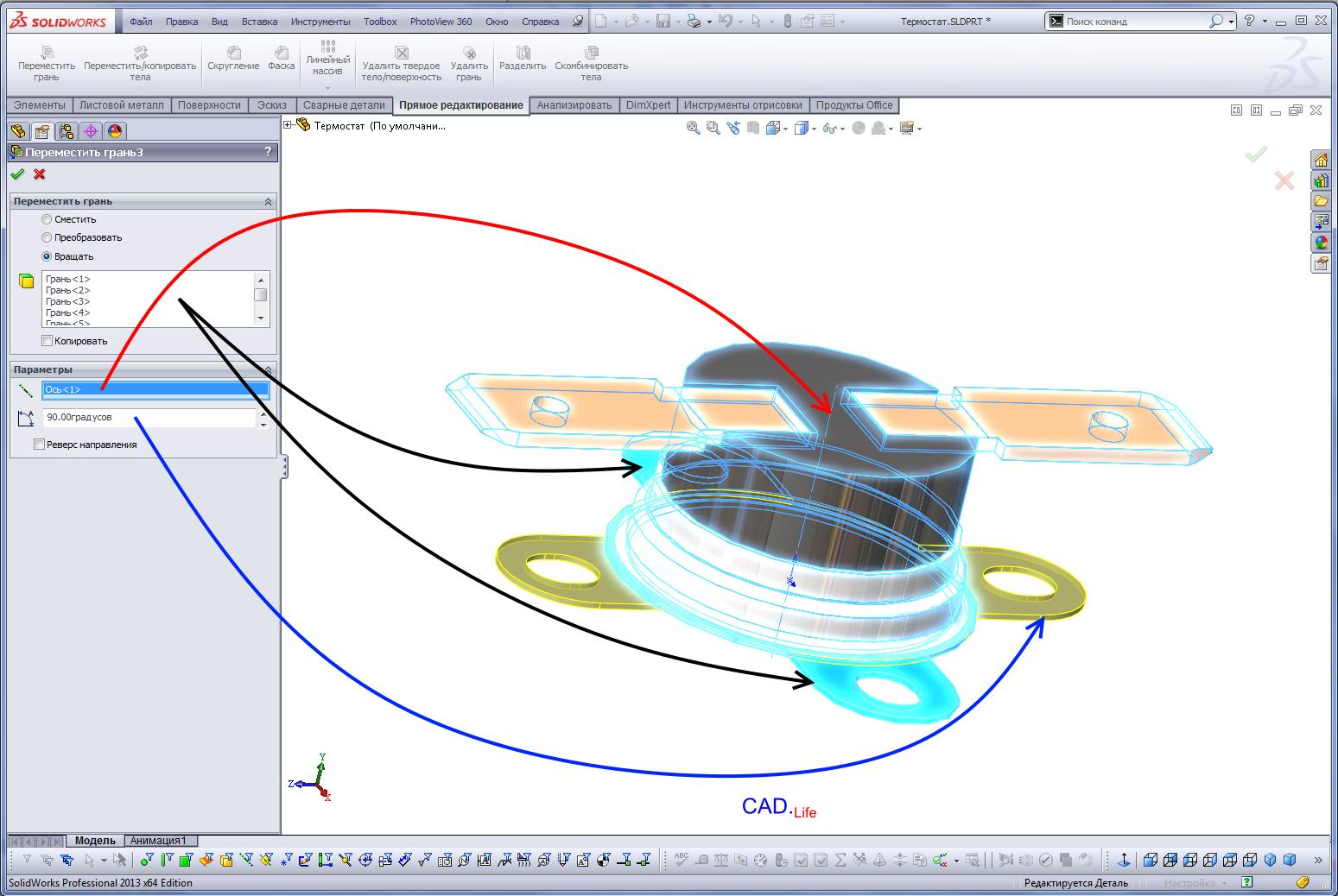 Solidworks 2013|Вращение элементов в импортированной модели