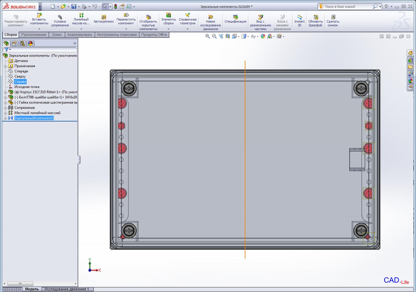 Solidworks 2013|Зеркальное отражение компонентов сборки