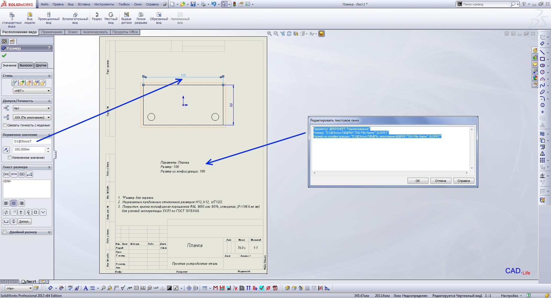 Solidworks 2013|Отображение параметров моделей в чертежах