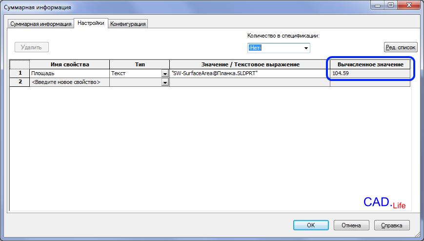 Рис.8. Изменение пользовательского параметра «Площадь»