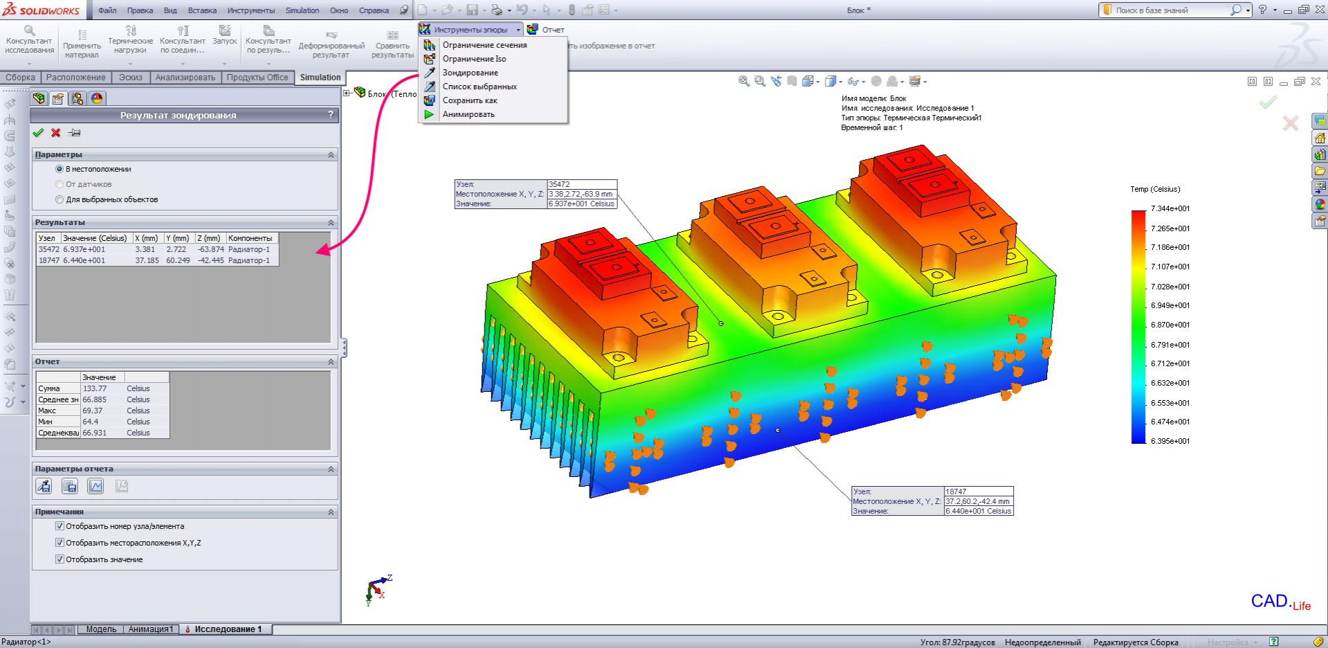 Solidworks 2013|Тепловой расчет радиатора охлаждения с принудительной вентиляцией в Solidworks Simulation