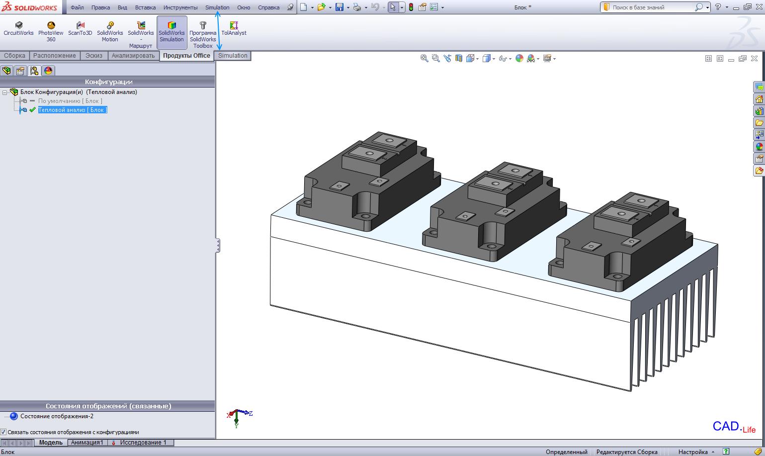 Рис.5. Создание конфигурации для расчета и включение Solidworks Simulation