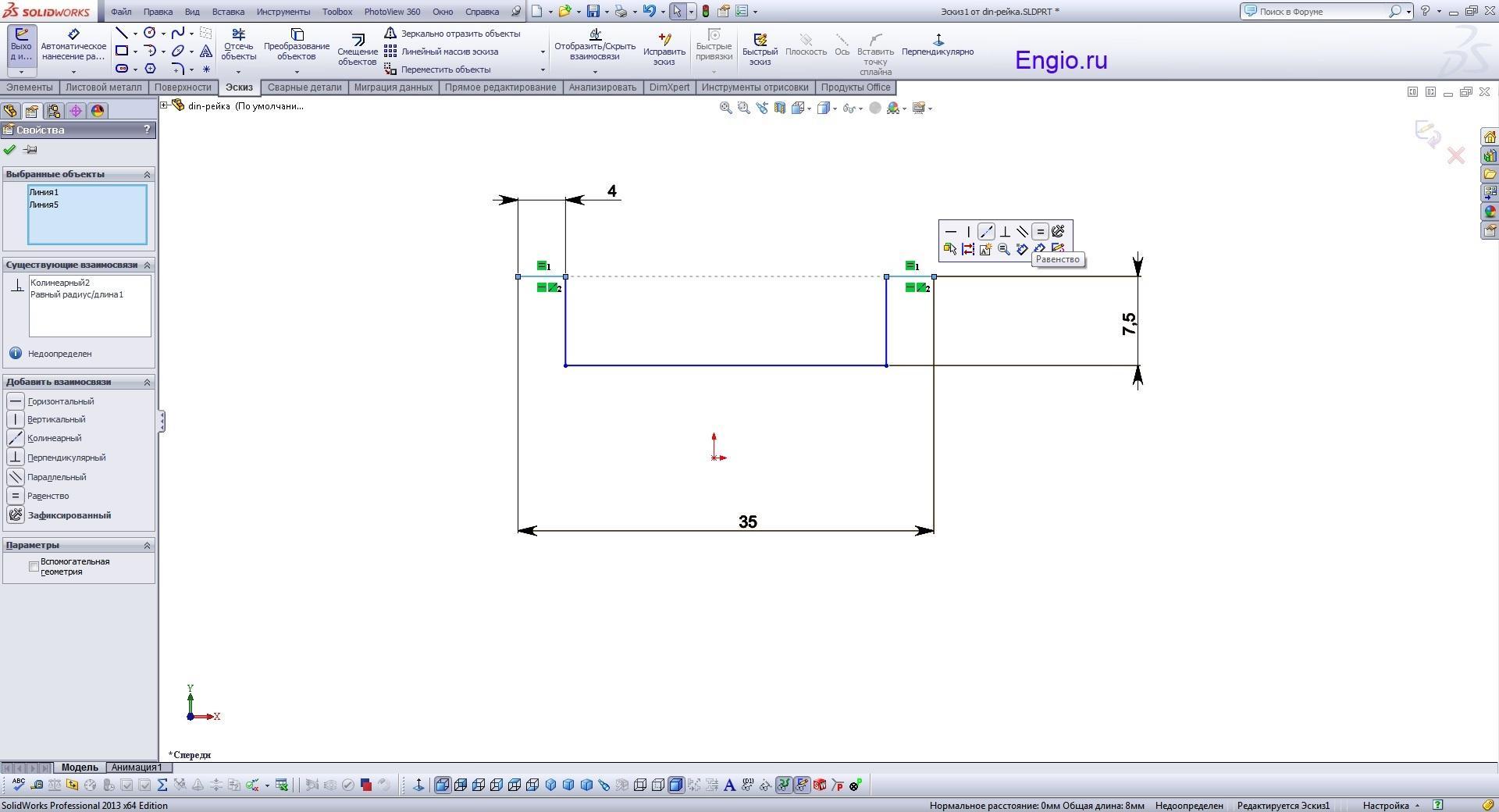 Рис.1.Эскиз профиля с добавленными взаимосвязями