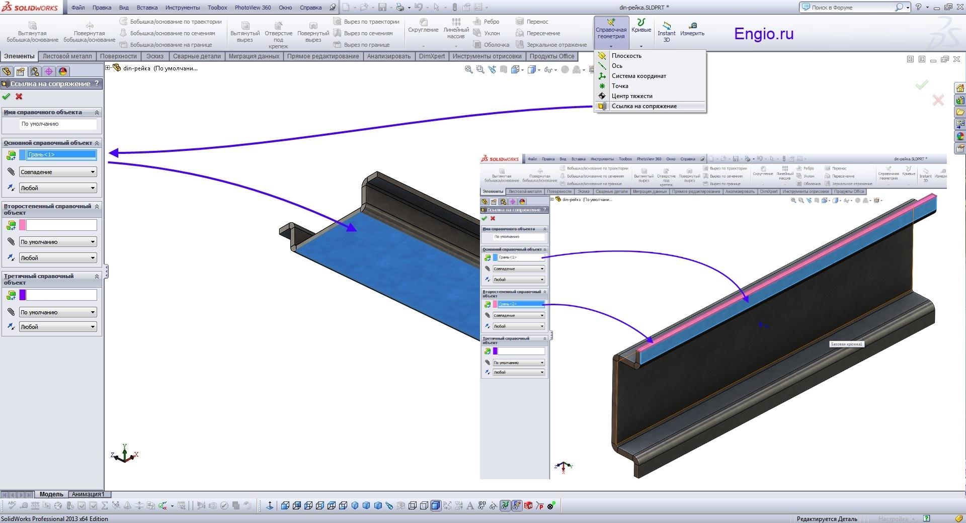 Solidworks 2013|Создание тонколистовой детали с помощью эскиза профиля