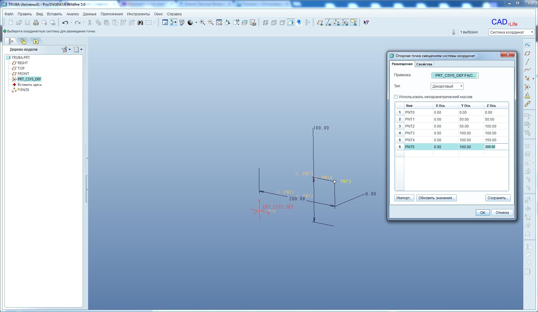 Рис.2. Создание опорных плоскостей в импортированных моделях